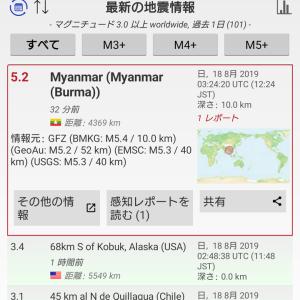 ミャンマーでマグニチュード5.2 #地震 #速報