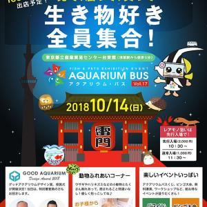 告知 10月14日 第17回アクアリウムバスが浅草で開催・・・