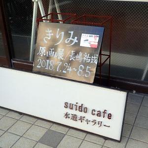魚譜画家・長嶋氏の絵本『きりみ』原画展行って来ました。