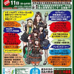 第19回アクアリウムバスが浅草で開催・・・のオマケ記事