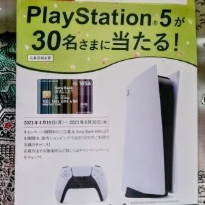PS5があたるSony Bank WALLETキャンペーン