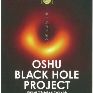 【県南】〔奥州市〕もう一つのブラックホールプロジェクト‐奥州ブラックホールプロジェクト‐