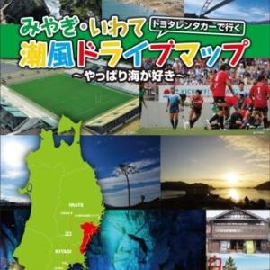 【沿岸南部】 岩手・宮城三陸沿岸周遊 お得なレンタカープラン