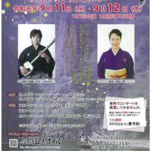 【県南】〔一関市〕猊鼻渓で舟上十六夜コンサートが開催されました!