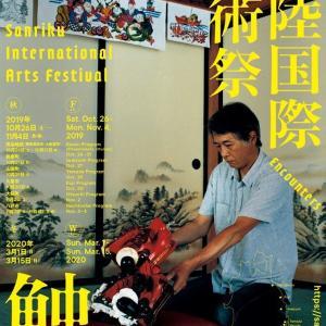 【沿岸北部・南部】〔各市町村〕「三陸国際芸術祭」が開催されます。