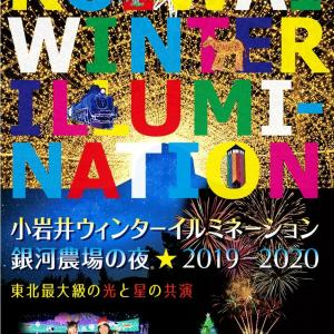 【県央】〔雫石町〕令和初!小岩井ウィンターイルミネーション!