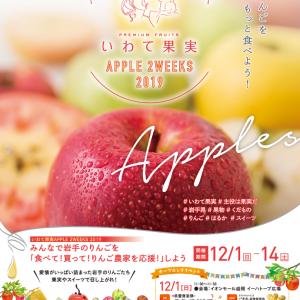 【岩手県全域】「いわて果実 APPLE 2WEEKS 2019」12/14(土)まで開催中!