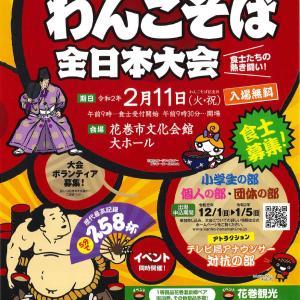 【県南】〔花巻市・一関市〕今年も「わんこ」の大会が開催されます!