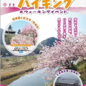 【県央】〔盛岡市〕JR東日本「駅からハイキング&ウォーキング」