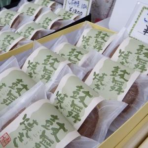 【県北】〔普代村〕昆布のお菓子 下川原商店 (1)