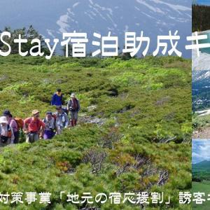 【県央】〔八幡平市〕「八幡平SlowStay宿泊助成」キャンペーン!