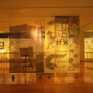 【県南】〔遠野市〕遠野物語110周年記念夏季特別展