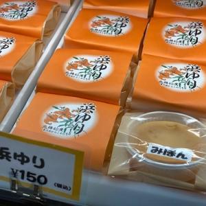 【県北】〔普代村〕三船製菓~浜ゆり~