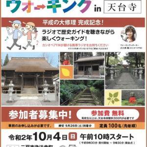【県北】〔二戸市〕ラジオdeウォーキングin天台寺