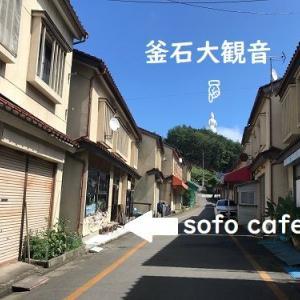 【沿岸南部】〔釜石市〕sofo cafe