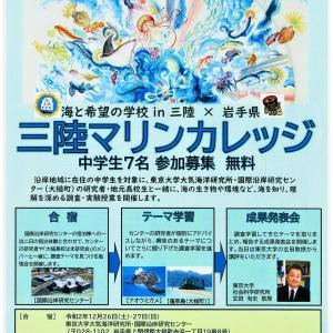 【沿岸南部】〔大槌・釜石〕「三陸マリンカレッジ」参加者募集!