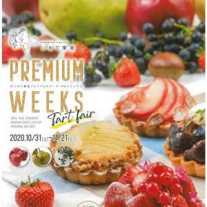 【岩手県内】《タルトフェア》いわて果実「PREMIUM WEEKS」