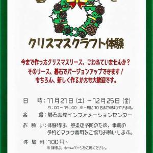 【沿岸南部】〔大船渡市〕毎年恒例!Xmasイベント「碁石海岸クリスマスクラフト体験」