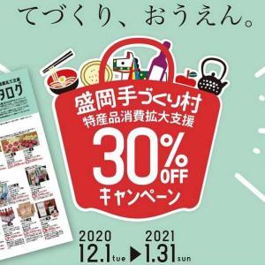 【県央】〔盛岡手づくり村〕「特産品消費拡大支援」30%OFFキャンペーン!