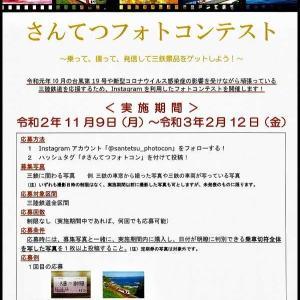 【三陸】応募受付2/12(金)まで!「さんてつフォトコンテスト」