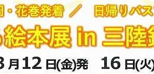 【沿岸南部】〔釜石市〕盛岡・花巻発着!「光る絵本展in三陸鉄道」日帰りバスプラン