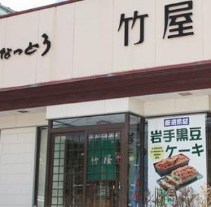【県北】〔久慈市〕竹屋製菓