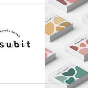 【沿岸南部】〔釜石市〕おいしく野菜を食べておおきくなぁれ!栄養がつまった「MUSUBit(ムスビ)」