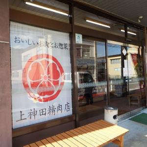 【県北】〔普代村〕上神田精肉店