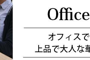 シーン別ネイルマナーとネイルデザイン『オフィスネイル』