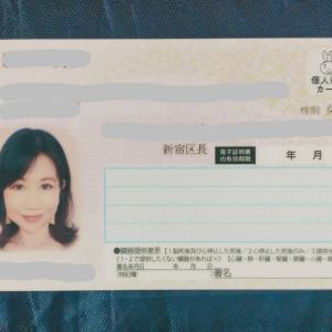マイナンバーカードのつくりかたと交付申請について☆