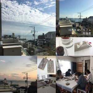 空と海に癒された!10月手縫いカフェ@塩屋