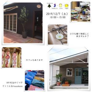 12/7(土)冬のお楽しみ会@千代治のくつ下