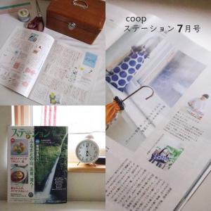 coopステーション7月号 ちくちくハンドメイド掲載のお知らせ
