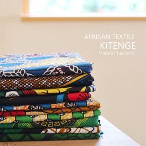 来た来た来たーーー!アフリカ布キテンゲが来たーーーー!