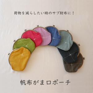 荷物を減らしたい時のサブ財布に…帆布がま口ポーチ