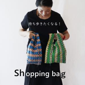 慣れてきたころ忘れそう。再販*持ち歩きたくなるアフリカ布Shopping Bag