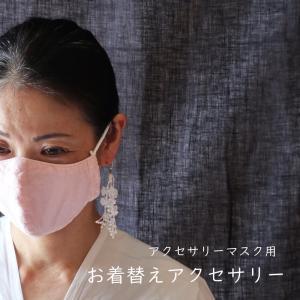 お洋服に合わせてお着替えしたい!アクセサリーマスク用アクセサリー単品販売!!