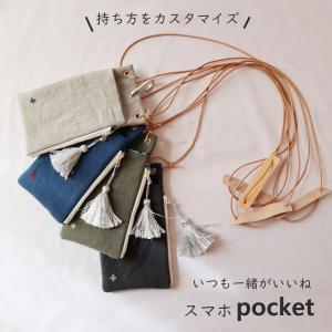 スマホのためのポケット!いつも一緒がいいね。スマホpocket