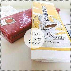 届いた――――。包み紙がレトロで可愛い
