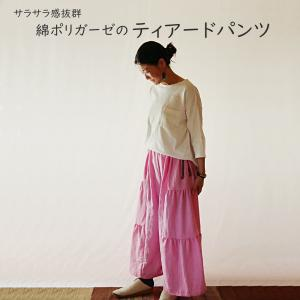 ゲリラ販売?!ティアードパンツとふうわりスカート