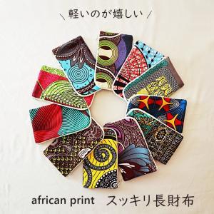 軽いのが嬉しい!アフリカンプリント スッキリ長財布 たっぷり再販いたします!