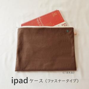 スルスル――滑りがなめらか樹脂ファスナー ipadケース