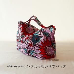 ピタリ賞いただきました!african print かさばらないサブバッグ(お弁当用)