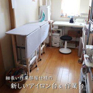 細長い作業部屋仕様の特注アイロン台&作業台ができましたー!!