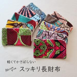 お財布自体が軽くてかさばらない!アフリカンプリント スッキリ長財布
