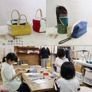 夏休み!手縫いカフェ@ハナサクプラス はじまりました!!