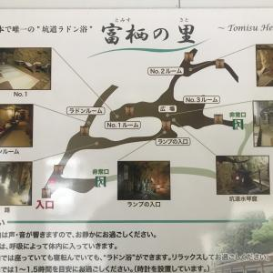 日本で唯一の坑道ラドン浴「富栖(とみす)の里」/姫路市安富町