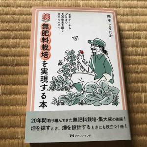 「続・無肥料栽培を実現する本」発売記念講演@郡上八幡