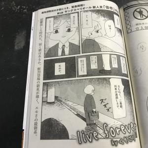 ヤングスペリオール新人賞の佳作「live forever」byくそごり