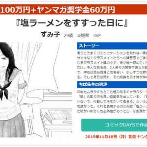 ちばてつや賞 ヤング部門第81回大賞作品「塩ラーメンをすすった日に」ずみ子